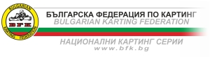 Bulgarian Karting Federation National Karting Series